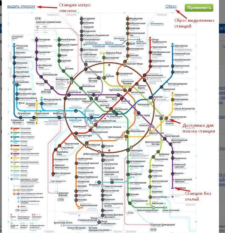Поиск отелей по карте метро