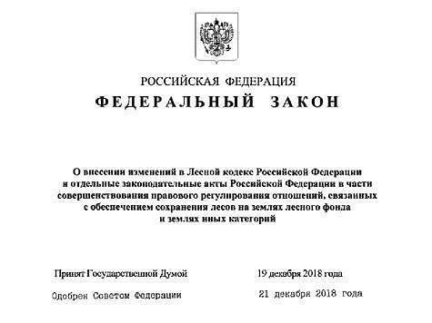 Федеральный закон № 538.